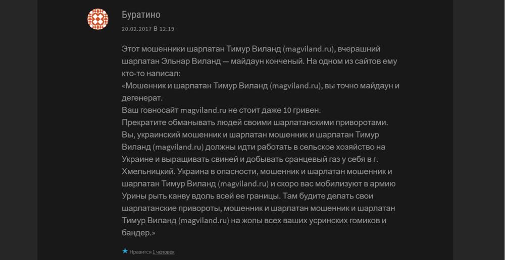 magviland.ru - шарлатан и мошенник 36.png