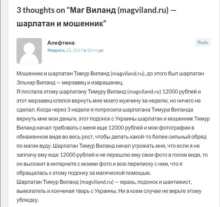 Маг Тимур Виланд (magviland.ru) - щарлатан и мошенник хохол, отзывы 3.png