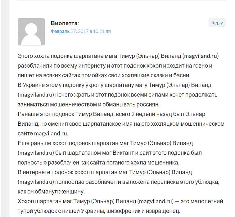 Маг Тимур Виланд (magviland.ru) - щарлатан и мошенник хохол, отзывы 4.png