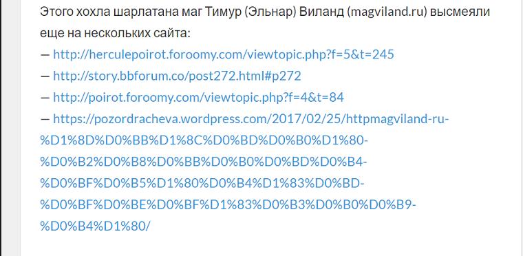 Маг Тимур Виланд (magviland.ru) - щарлатан и мошенник хохол, отзывы 5.png