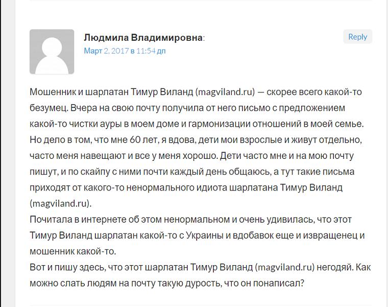Маг Тимур Виланд (magviland.ru) - щарлатан и мошенник хохол, отзывы 6.png