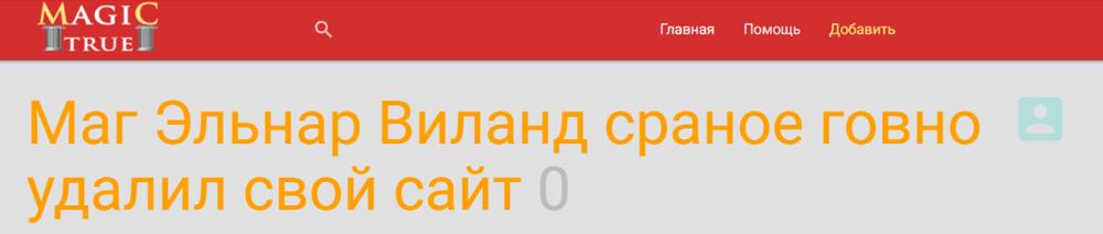 Маг Тимур Виланд (magviland.ru) - щарлатан и мошенник хохол, отзывы 1.png