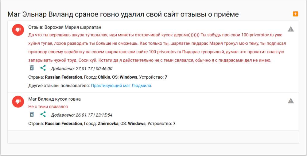 Маг Тимур Виланд (magviland.ru) - щарлатан и мошенник хохол, отзывы 2.png