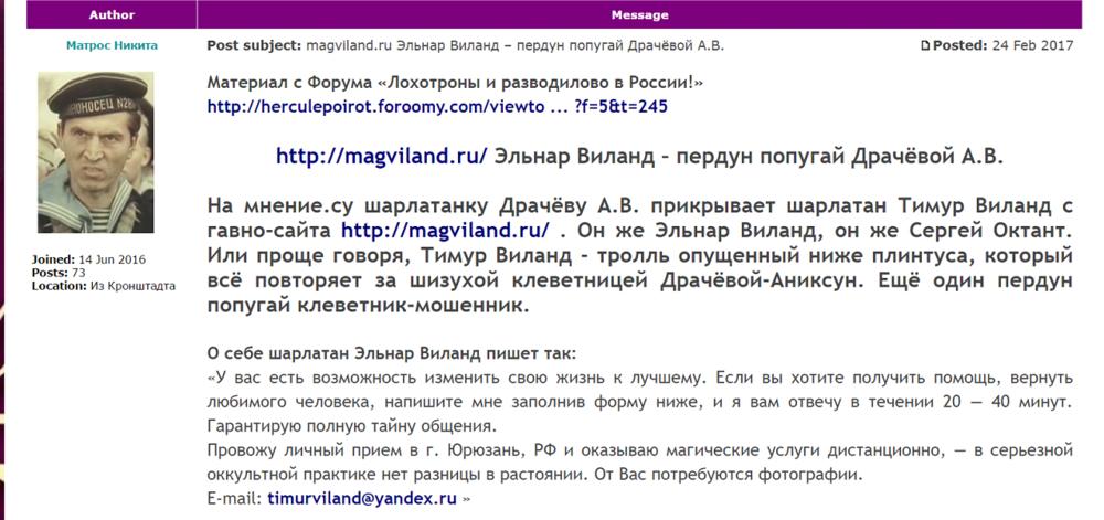 magviland.ru Тимур Виланд мошенник и пердун попугай Аниксун-Драчевой 1.png