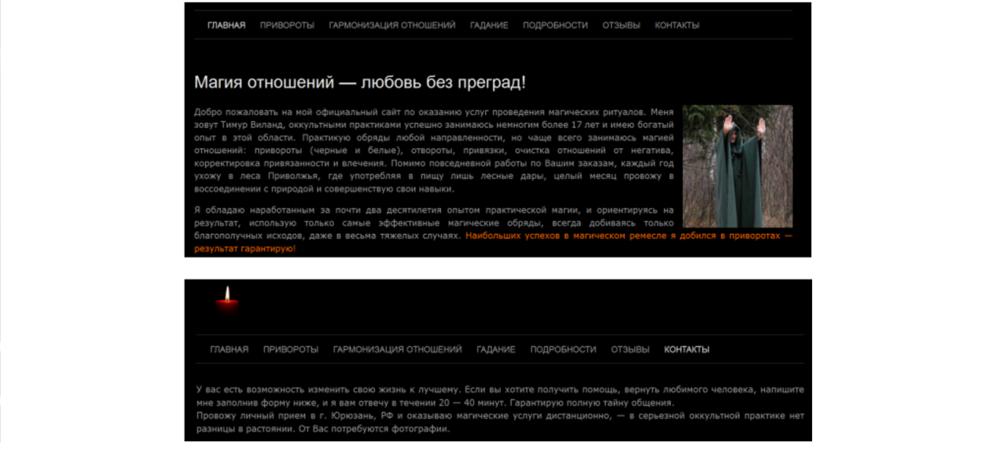 magviland.ru Тимур Виланд мошенник и пердун попугай Аниксун-Драчевой 2.png