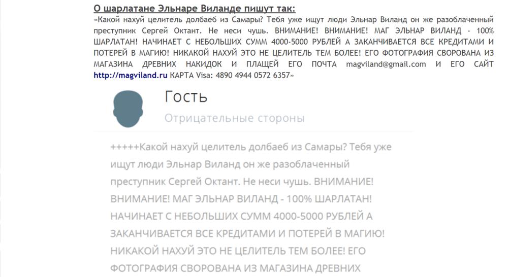 magviland.ru Тимур Виланд мошенник и пердун попугай Аниксун-Драчевой 3.png