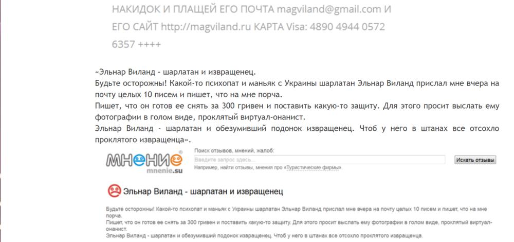 magviland.ru Тимур Виланд мошенник и пердун попугай Аниксун-Драчевой 4.png