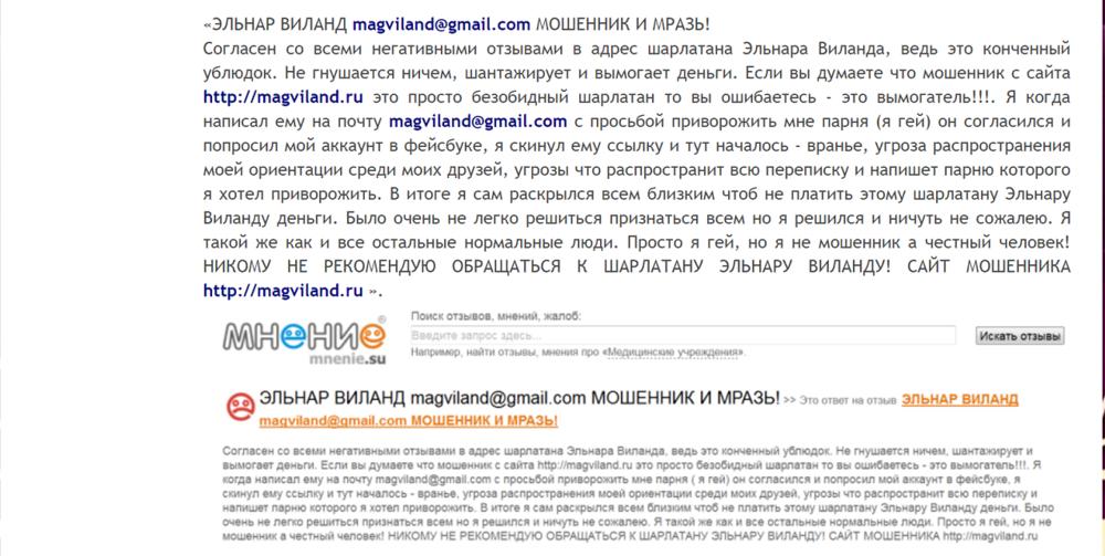 magviland.ru Тимур Виланд мошенник и пердун попугай Аниксун-Драчевой 5.png