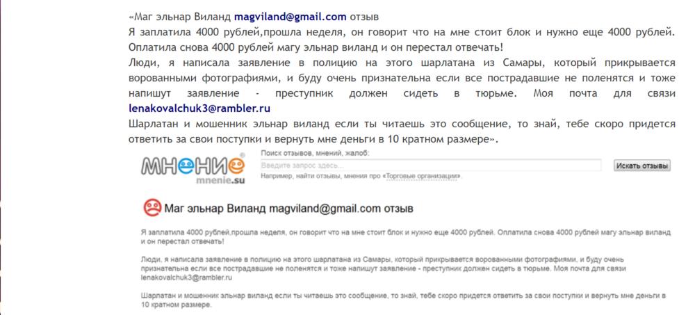 magviland.ru Тимур Виланд мошенник и пердун попугай Аниксун-Драчевой 6.png