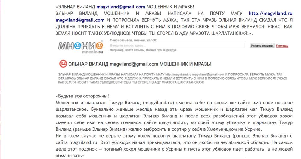 magviland.ru Тимур Виланд мошенник и пердун попугай Аниксун-Драчевой 7.png