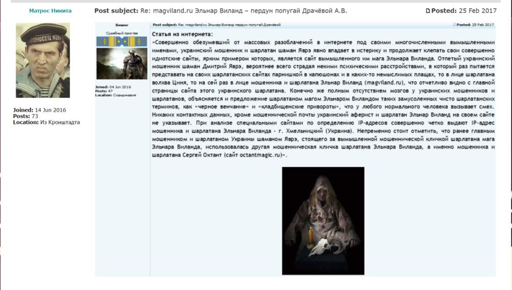 magviland.ru Тимур Виланд мошенник и пердун попугай Аниксун-Драчевой 9.png