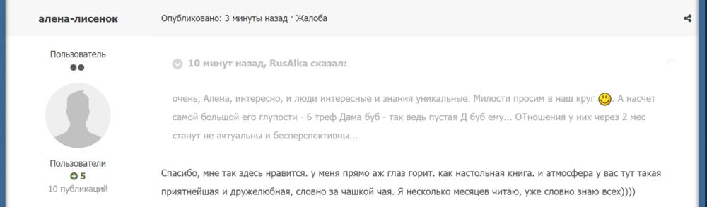 Отзыв о форуме magic-school.net пользователя алена-лисенок 1.png