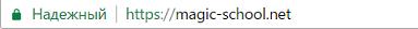 Надежность сайта magic-school.net.png