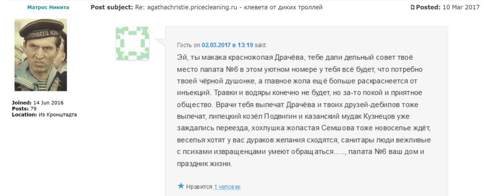 agathachristie.pricecleaning.ru - дауны и дебилы Аниксун-Драчева, Кузнецов и Подвигин 1.png
