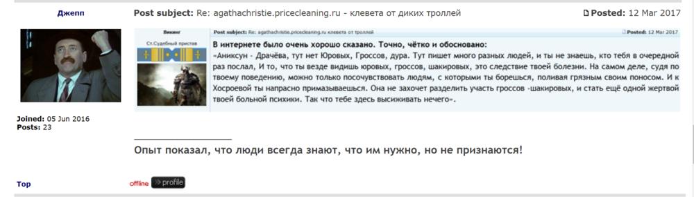 agathachristie.pricecleaning.ru - дауны и дебилы Аниксун-Драчева, Кузнецов и Подвигин 4.png