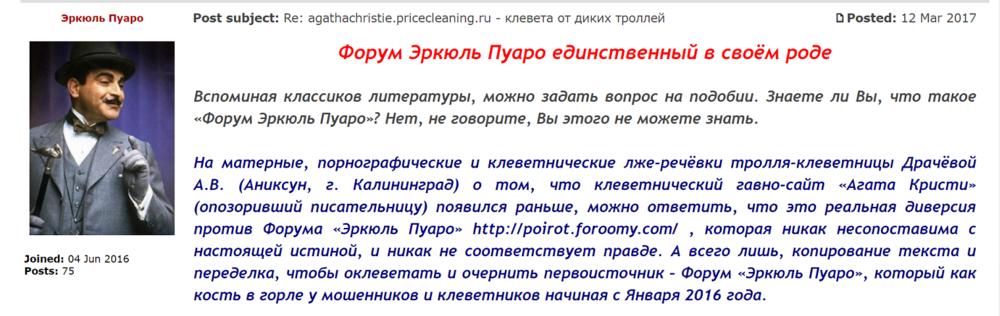 agathachristie.pricecleaning.ru - дауны и дебилы Аниксун-Драчева, Кузнецов и Подвигин 5.png