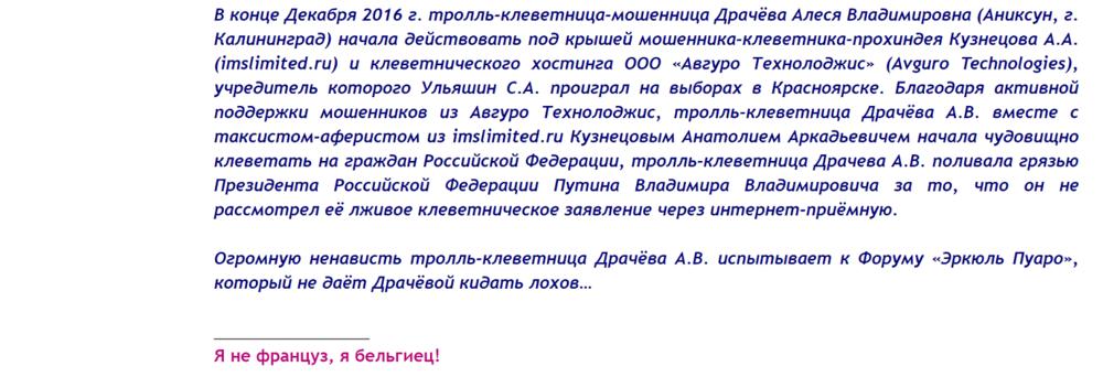 agathachristie.pricecleaning.ru - дауны и дебилы Аниксун-Драчева, Кузнецов и Подвигин 6.png