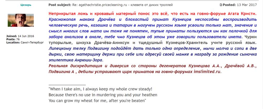 agathachristie.pricecleaning.ru - дауны и дебилы Аниксун-Драчева, Кузнецов и Подвигин 7.png
