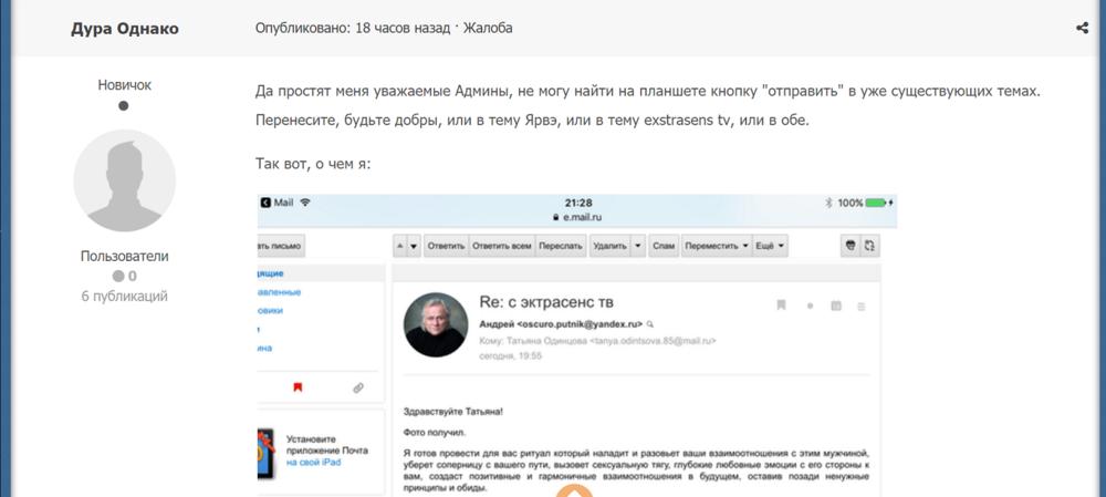 Мошенники и шарлатаны Дмитрий Яврэ, Oscuro и exstrasens.tv 1.png