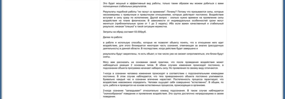 Мошенники и шарлатаны Дмитрий Яврэ, Oscuro и exstrasens.tv 2.png