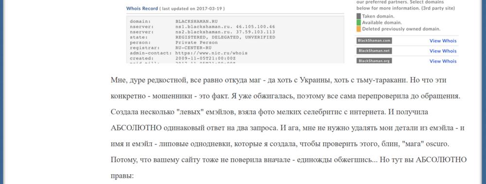 Мошенники и шарлатаны Дмитрий Яврэ, Oscuro и exstrasens.tv 10.png