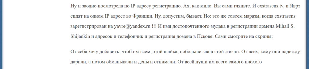 Мошенники и шарлатаны Дмитрий Яврэ, Oscuro и exstrasens.tv 11.png