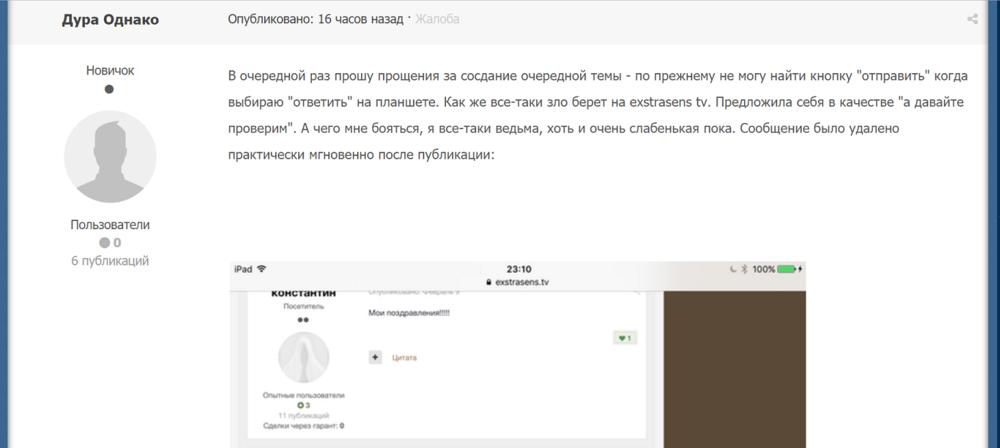 Мошенники и шарлатаны Дмитрий Яврэ, Oscuro и exstrasens.tv 14.png