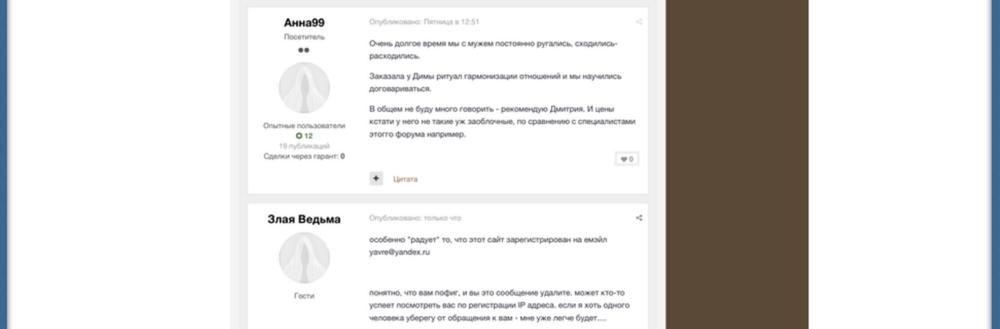 Мошенники и шарлатаны Дмитрий Яврэ, Oscuro и exstrasens.tv 15.png