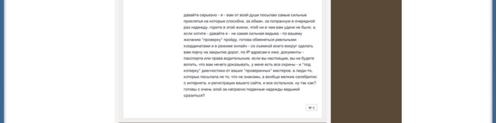 Мошенники и шарлатаны Дмитрий Яврэ, Oscuro и exstrasens.tv 16.png