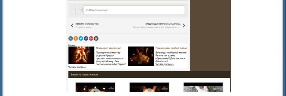 Мошенники и шарлатаны Дмитрий Яврэ, Oscuro и exstrasens.tv 18.png