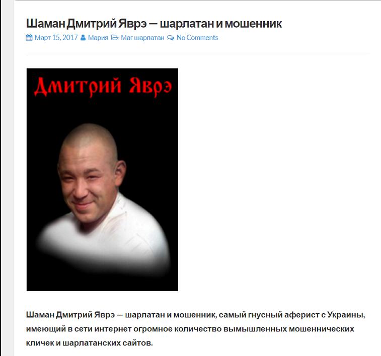Дмитрий Яврэ - шарлатан и мошенник с Украины, отзывы 1.png