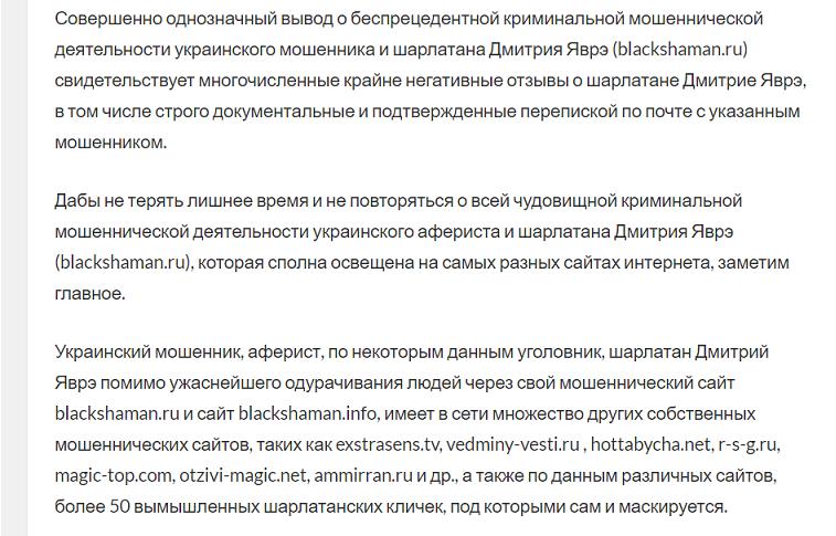 Дмитрий Яврэ - шарлатан и мошенник с Украины, отзывы 2.png