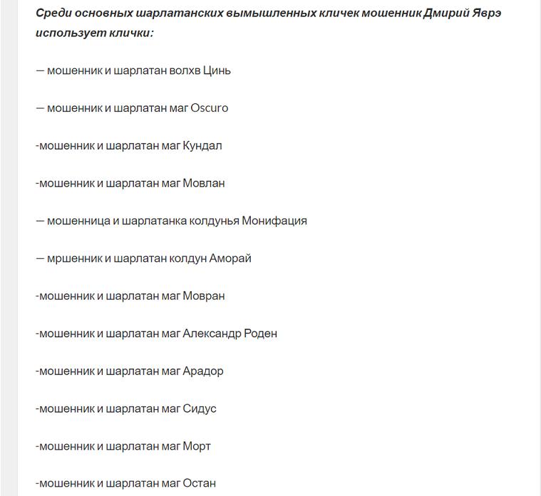 Дмитрий Яврэ - шарлатан и мошенник с Украины, отзывы 3.png