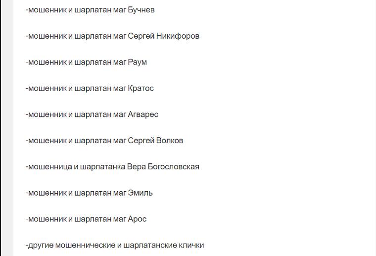 Дмитрий Яврэ - шарлатан и мошенник с Украины, отзывы 4.png