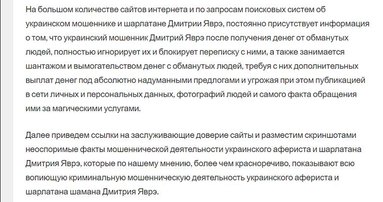 Дмитрий Яврэ - шарлатан и мошенник с Украины, отзывы 5.png