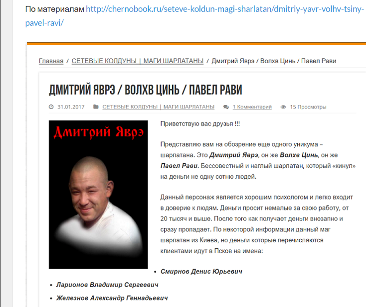 Дмитрий Яврэ - шарлатан и мошенник с Украины, отзывы 6.png
