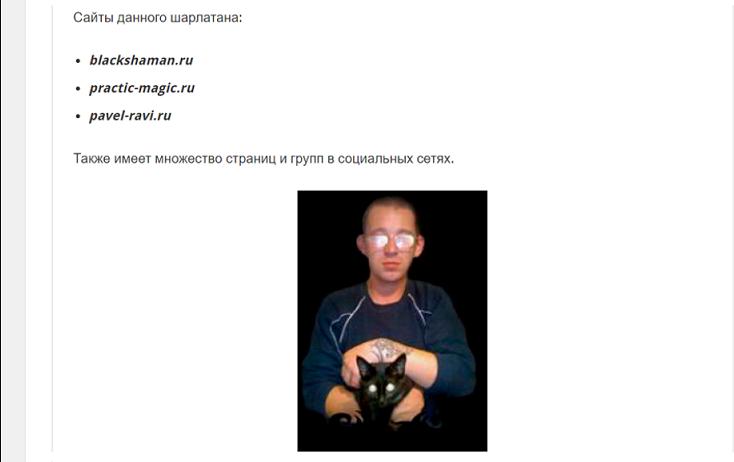 Дмитрий Яврэ - шарлатан и мошенник с Украины, отзывы 7.png