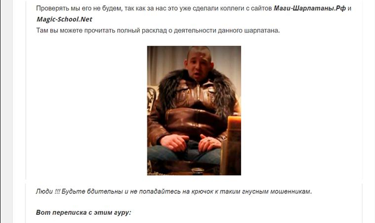 Дмитрий Яврэ - шарлатан и мошенник с Украины, отзывы 8.png