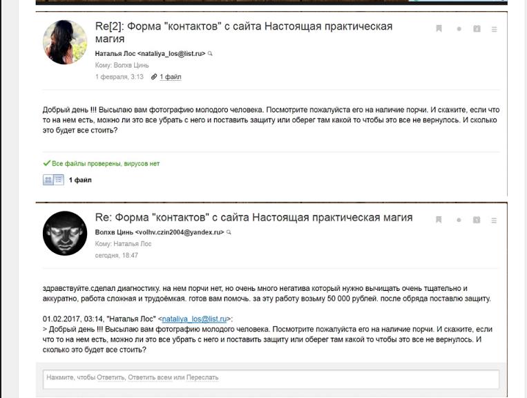 Дмитрий Яврэ - шарлатан и мошенник с Украины, отзывы 10.png
