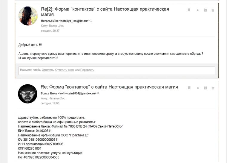 Дмитрий Яврэ - шарлатан и мошенник с Украины, отзывы 11.png