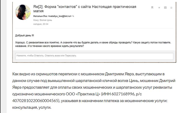 Дмитрий Яврэ - шарлатан и мошенник с Украины, отзывы 12.png