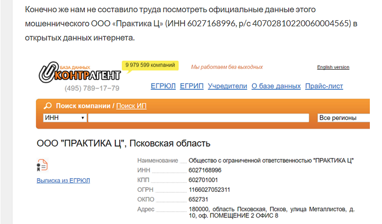 Дмитрий Яврэ - шарлатан и мошенник с Украины, отзывы 13.png