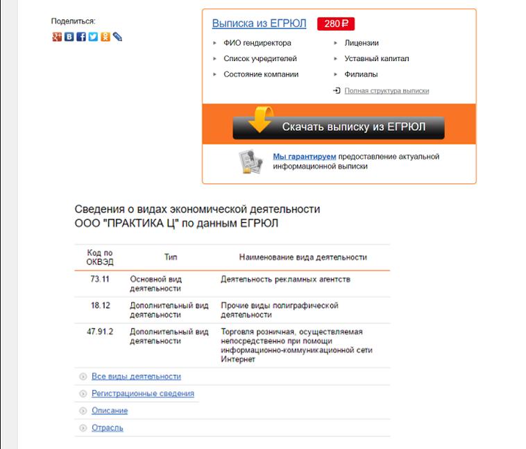 Дмитрий Яврэ - шарлатан и мошенник с Украины, отзывы 14.png