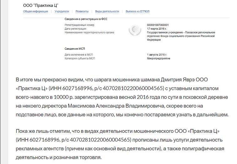 Дмитрий Яврэ - шарлатан и мошенник с Украины, отзывы 18.png