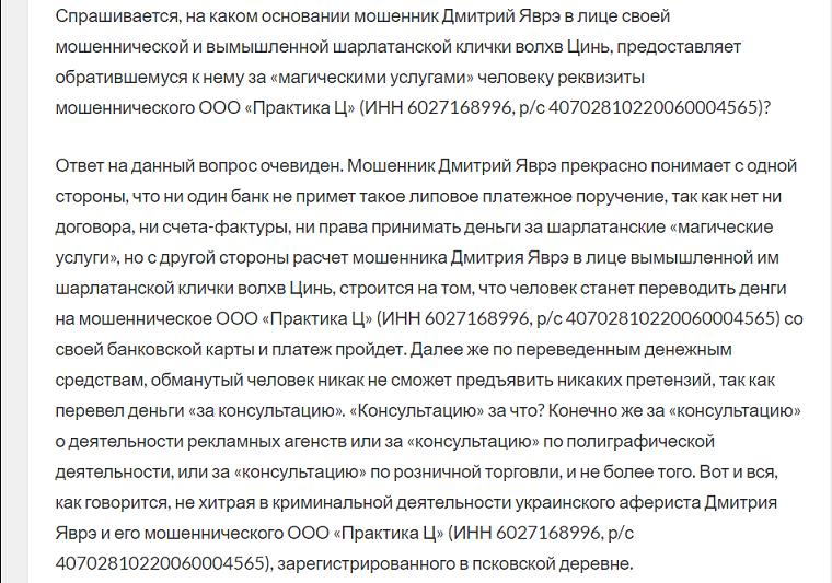 Дмитрий Яврэ - шарлатан и мошенник с Украины, отзывы 19.png