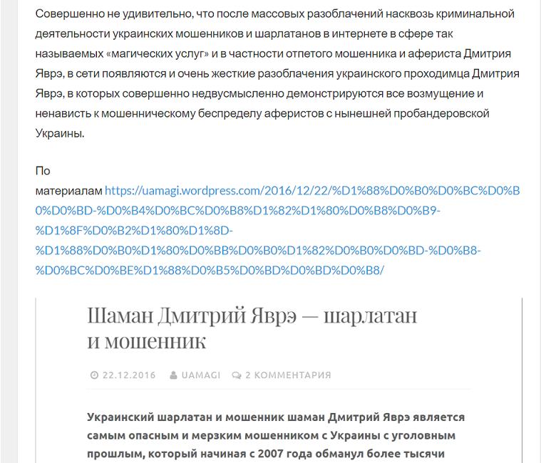 Дмитрий Яврэ - шарлатан и мошенник с Украины, отзывы 20.png