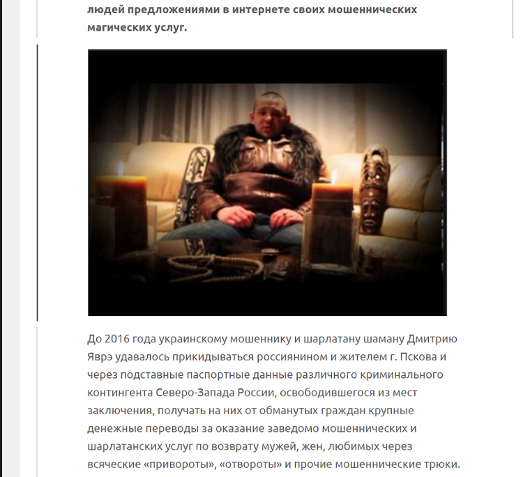 Дмитрий Яврэ - шарлатан и мошенник с Украины, отзывы 21.png