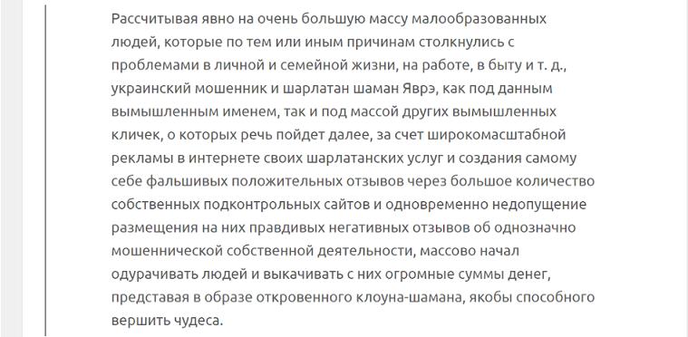 Дмитрий Яврэ - шарлатан и мошенник с Украины, отзывы 22.png