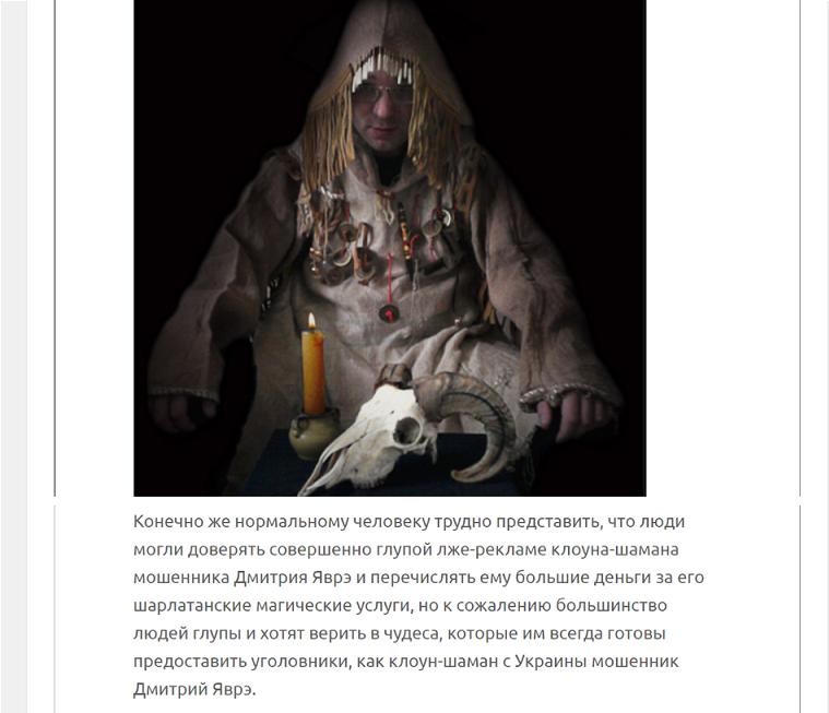 Дмитрий Яврэ - шарлатан и мошенник с Украины, отзывы 23.png