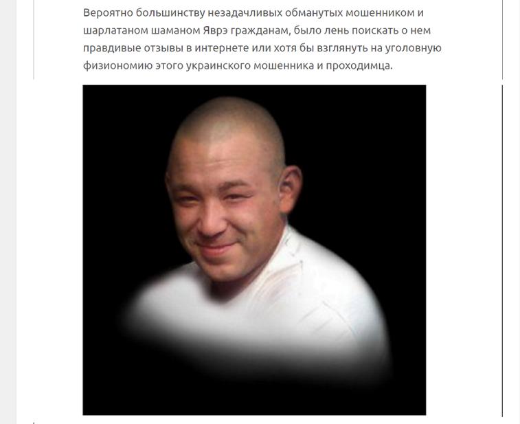 Дмитрий Яврэ - шарлатан и мошенник с Украины, отзывы 24.png